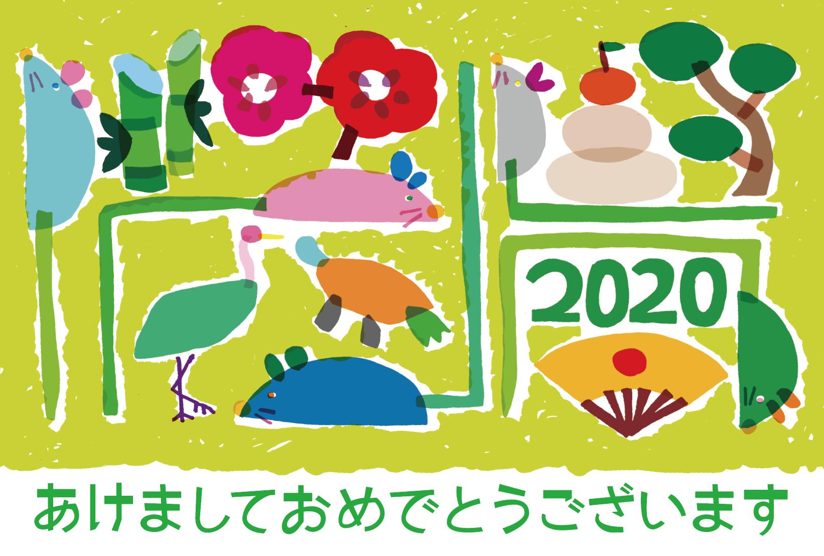 2020_謹賀新年