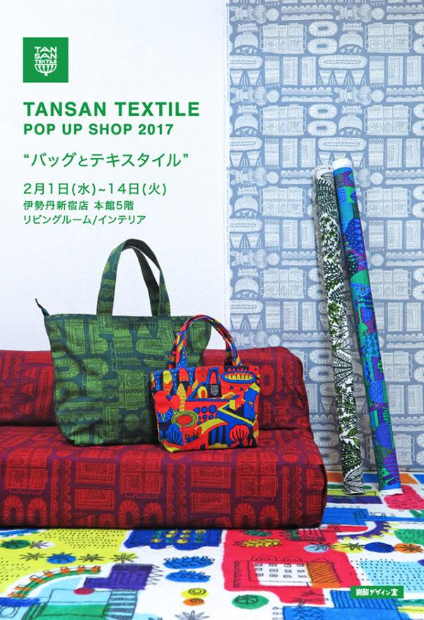 【TANSAN TEXTILEのバッグとテキスタイル DM】