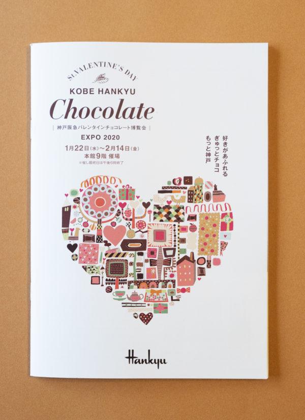 【神戸阪急バレンタインチョコレート博覧会EXPO_2020_イラストレーションビジュアルデザイン_パンフレット】