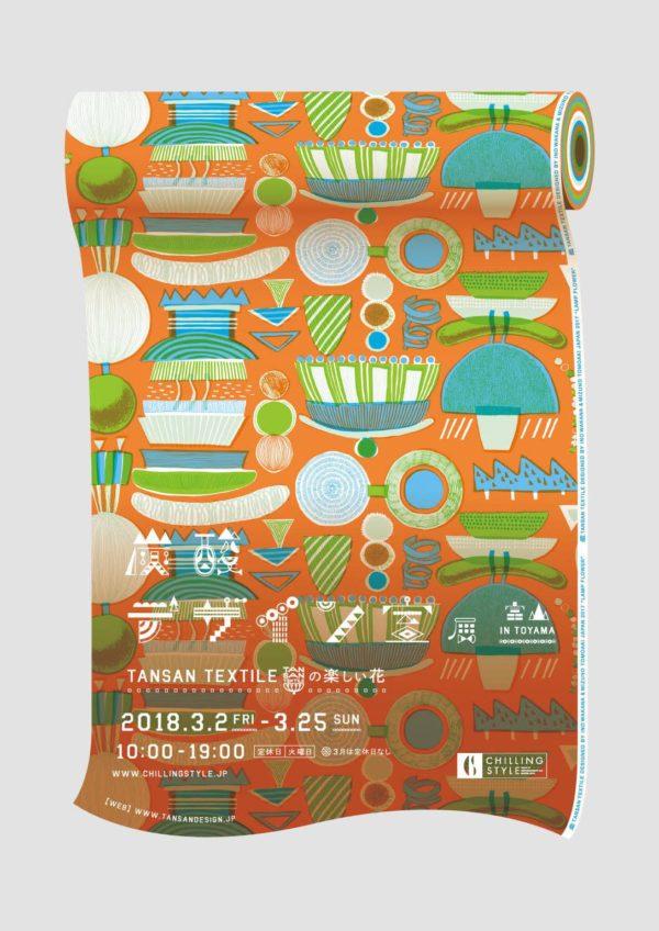 【DM_炭酸デザイン室展 in 富山_2018】