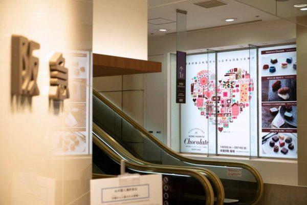 【神戸阪急バレンタインチョコレート博覧会EXPO_2020_イラストレーションビジュアルデザイン】