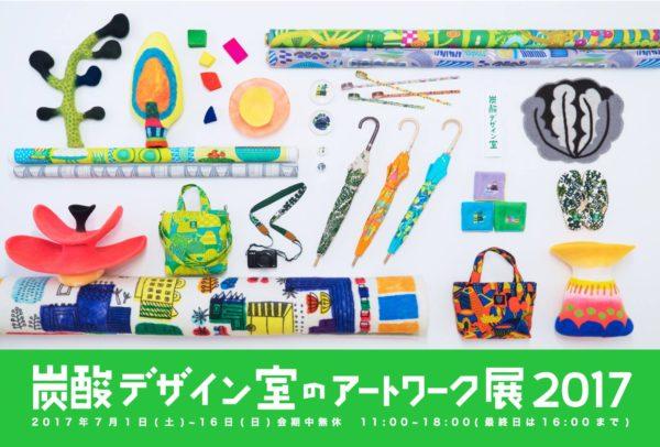 【炭酸デザイン室のアートワーク展2017】2017年7月1日(土)~16日(日) ギャラリー 唐橋
