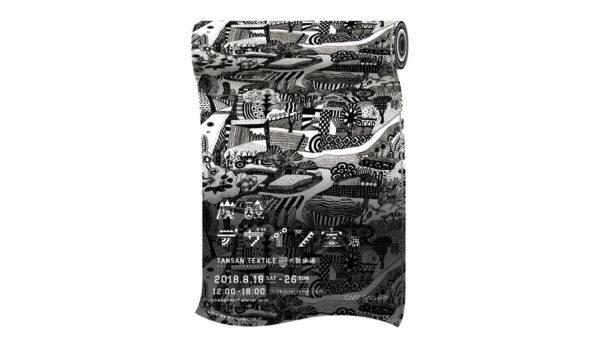tansan_design_exhibition_2018_01